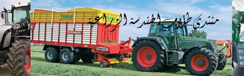 منتدى طلاب الهندسة الزراعية